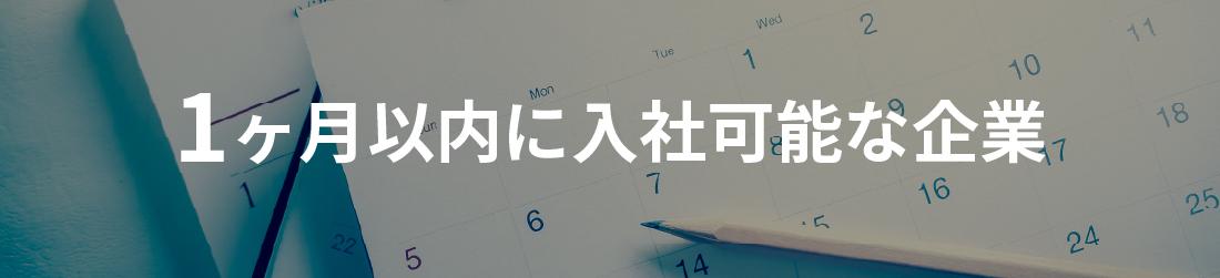1か月以内に入社可能な企業