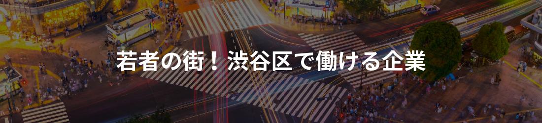 若者の街!渋谷区で働ける企業