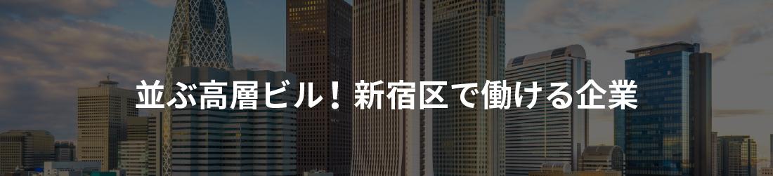 並ぶ高層ビル!新宿区で働ける企業