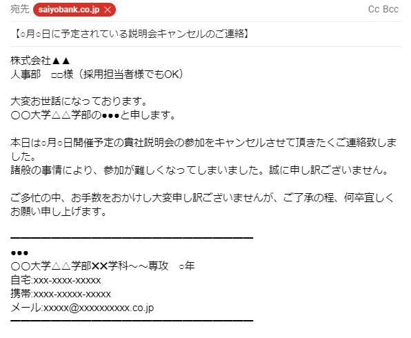 会 メール 説明 お礼