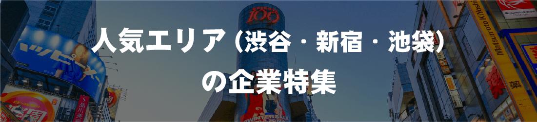 人気エリア(渋谷・新宿・池袋)の企業特集