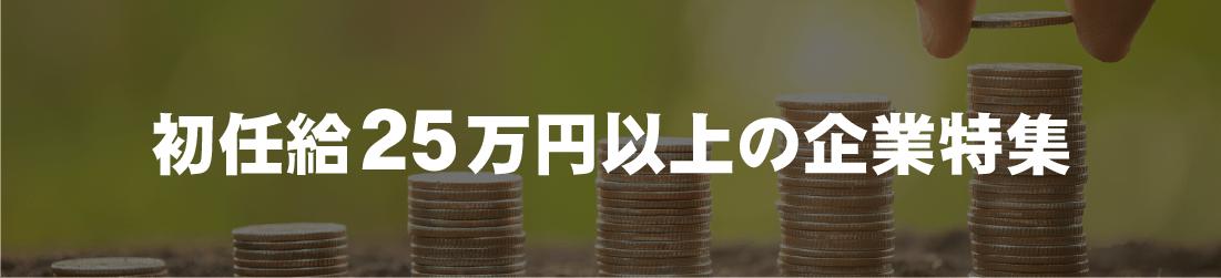 初任給25万円以上の企業特集