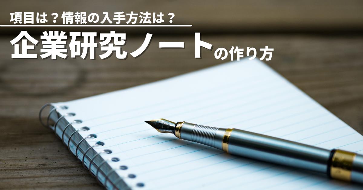 企業研究ノート_top