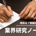 業界研究ノート_top