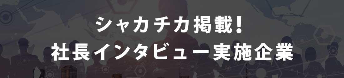 シャカチカ掲載!社長インタビュー実施企業